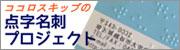 ココロスキップの点字名刺プロジェクト